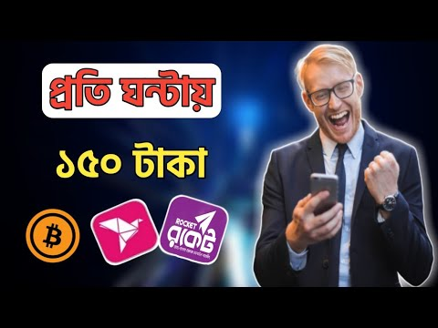 Earn 150 Taka Instant In 5 Minutes Payment Bkash | Online Earning Bangla Tutorial 2019 |