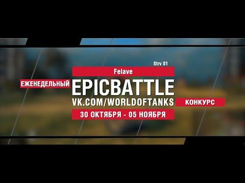 EpicBattle : Felave / Strv S1 (конкурс: 30.10.17-05.11.17) [World of Tanks] thumbnail