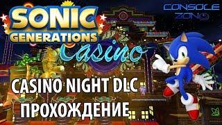 Sonic Generations: Casino Night - прохождение DLC