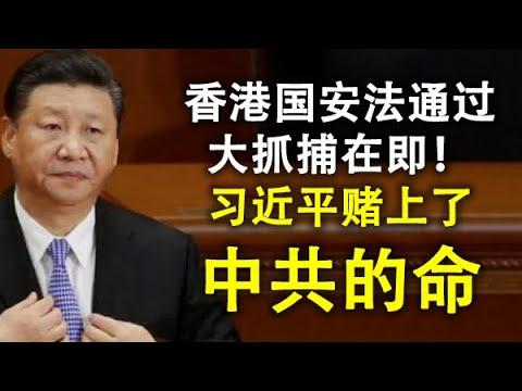 香港国安法通过,大抓捕在即!习近平赌上了中共的命;香港民众及国际社会与中共摊牌的时刻迅速到来(政论天下第189集 20200630)天亮时分
