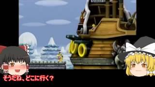 ゆっくり実況プレイ 魔理沙を背負って #06 NewスーパーマリオブラザーズWii/New Super Mario Bros.Wii