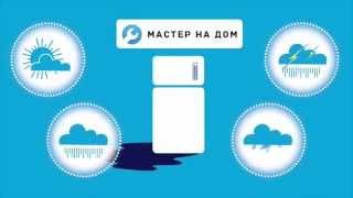 Ремонт холодильников на дому(Уже отремонтировали 3987 холодильников. Гарантия на работу до 12 месяцев. Уже сегодня ваш холодильник будет..., 2015-07-16T15:41:39.000Z)