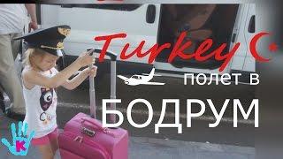 ✈ Лечу в ТУРЦИЮ на самолете в БОДРУМ/ I'm flying to Turkey Bodrum / I LOVE TO TRAVEL |͇̿C͇̿★ ͇̿|(Как же я люблю путешествовать!! I LOVE TO TRAVEL!!✈ Лечу на самолете в ТУРЦИЮ, в красивый белоснежный город БОДРУ..., 2016-07-06T14:08:34.000Z)