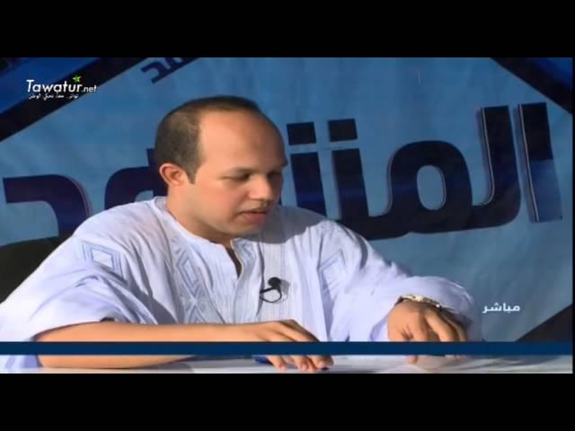 برنامج المشهد  حول التحديات التي تواجه الشباب الموريتاني - قناة المرابطون