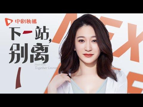 下一站别离 01 | Next time, Together forever 01(于和伟、李小冉、邬君梅 领衔主演)