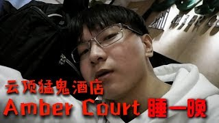 云顶猛鬼酒店 Amber Court 挑战睡一晚! Ft. InsectAngTV探险家