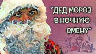 """Фильм-поздравление с НГ - """"Дед Мороз в ночную смену""""!"""