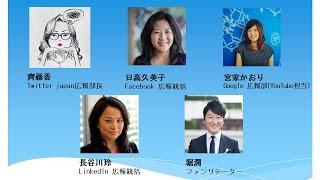 世界のIT、SNS企業を代表する Twitter japanの齊藤香・広報部長、F...