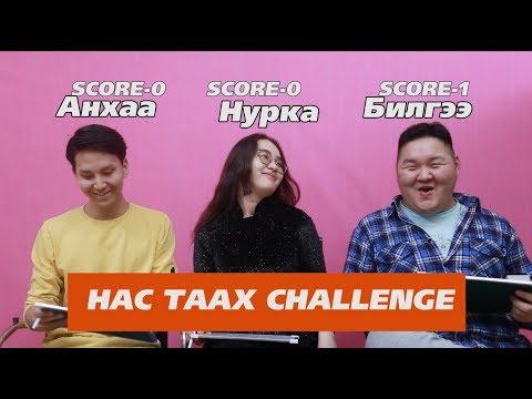 НАС ТААХ CHALLENGE | BILGEE X NURKA X ANKHAA | S.1 EP.1