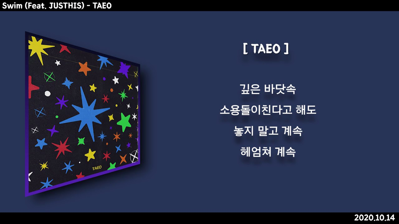 Swim (Feat. JUSTHIS) - TAEO lyrics/가사