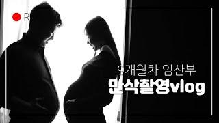 [vlog] 만삭촬영/9개월차임산부의 도보배달 / 출산…