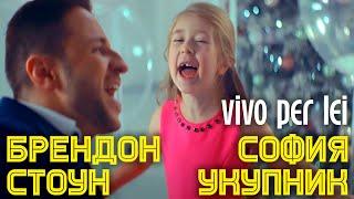 Смотреть клип София Укупник И Брендон Стоун - Vivo Per Lei