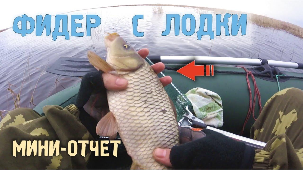 🎣 Весенняя рыбалка на фидер с лодки | Ловля карпа 🔸 Мини-отчет