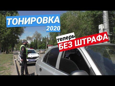 Вместо штрафа устное замечание / Тонировка - 2020...