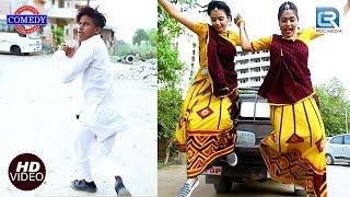 नेताजी लुगाई और Girl Friend Available करावुला   एक शानदार कॉमेडी वीडियो   Ramkudi Jhamkudi Comedy