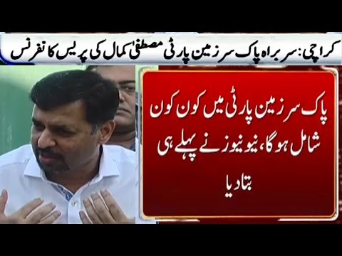 Mustafa Kamal PSP Press Conference | 13 October 2016