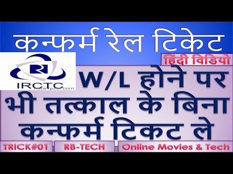 ट्रैन में  W/L होने पर भी तत्काल के बिना कन्फर्म टिकट कैसे बुक करते है IRCTC ticket without Tatkal