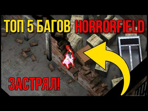 ТОП 5 БАГОВ В Хоррор Филд! HORRORFIELD GAMEPLAY Multiplayer Survival Horror Game| Dead By Daylight