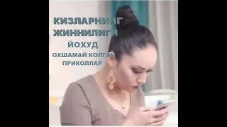 КИЗЛАРНИНГ ОХШАМАЙ КОЛГАН ПРИКОЛЛАР ТОПЛАМИ \ МАРТ