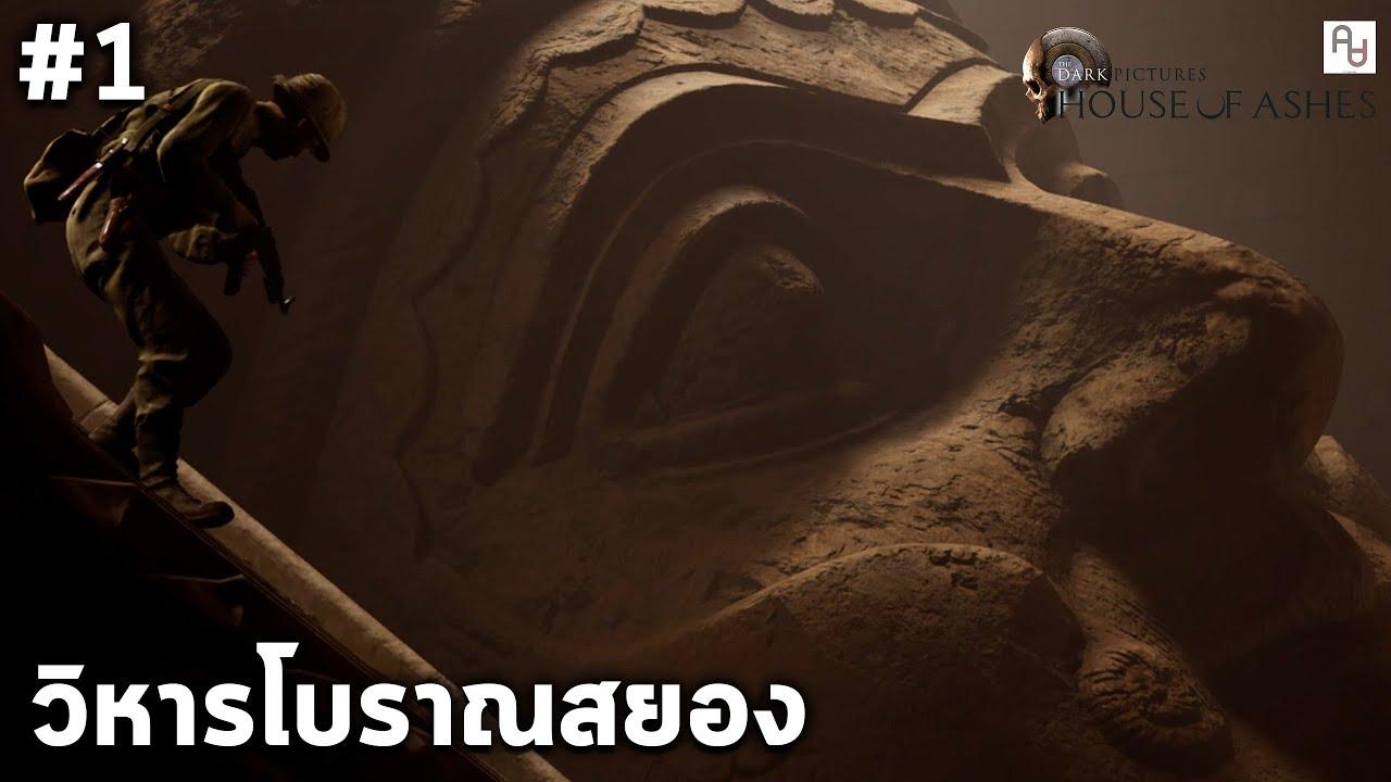วิหารโบราณสยอง กดไม่ทันจบชีวิต ฉากเปิดเนื้อเรื่องเกม House Of Ashes ตอน 1 ไทย (มีตกใจ)