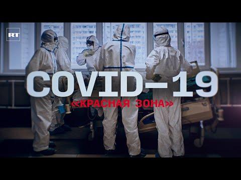 COVID-19 — опасно