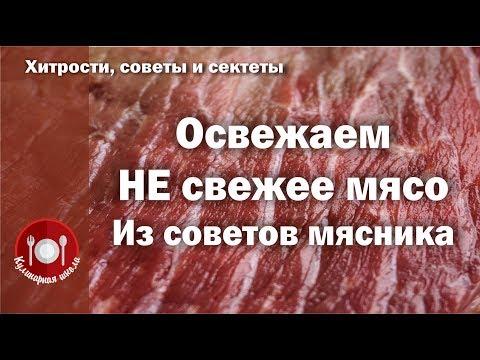 Освежаем Не свежее мясо * Мясо с душком * Советы мясника