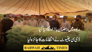 Ramadan Bazar Set Up In Rabwah