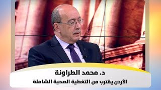 د. محمد الطراونة - الأردن يقترب من التغطية الصحية الشاملة