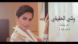 اعلان مسلسل لحم غزال للفنانة غادة عبد الرازق على قناة MBC مصر - mp3 مزماركو تحميل اغانى