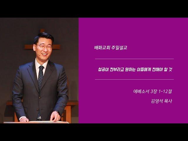20200510 성공이 전부라고 말하는 이들에게 전해야 할 것(엡 3장 1-12절) / 김영석 목사