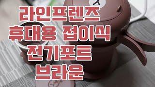 라인프렌즈 휴대용 접이식 전기포트 브라운 언박싱 및 사…