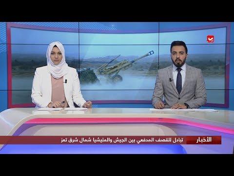 اخر الاخبار | 19 - 02 - 2020 | تقديم هشام الزيادي وبسمة احمد | يمن شباب