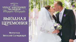 Выездная церемония Павла и Татьяны. Свадьба в Николаеве.Фотограф Виталий Саржевский.