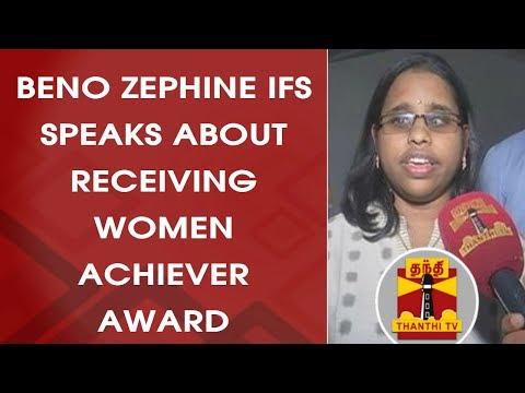 EXCLUSIVE   Beno Zephine IFS speaks about receiving Women Achiever Award   Thanthi TV