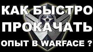 видео: Warface: 1500хр за 2 минуты или Как быстро прокачаться?