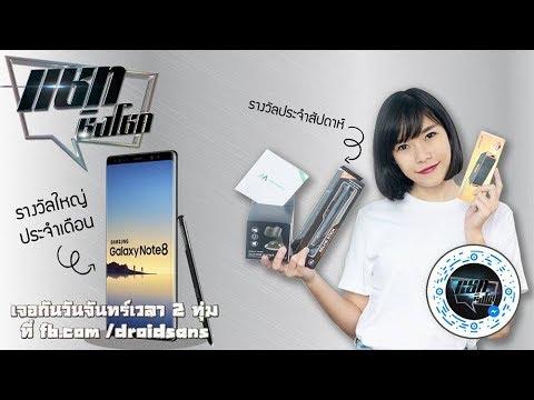 แชทชิงโชค 7 ส.ค. ตอน RoV   Droidsans - วันที่ 08 Aug 2017