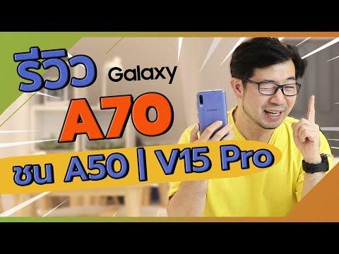 รีวิว A70 ชาร์จไวสุดใน Galaxy เทียบกับ A50 และ V15 Pro | Droidsans - วันที่ 04 May 2019