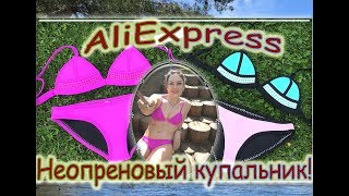 Неопреновый Купальник CIKINI с Алиэкспресс/Aliexpress.!Китайский купальник из неопрена.(, 2017-06-08T14:28:08.000Z)