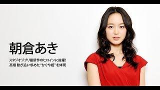 2013年 ジブリ最新作「 かぐや姫の物語 」ヒロイン・かぐや姫の声優は、...