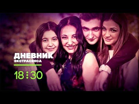 дневники экстрасенсов с фатимой хадуевой 18 серия