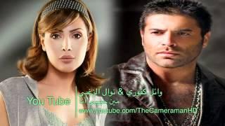 وائل كفوري & نوال الزغبي - مين حبيبي أنا