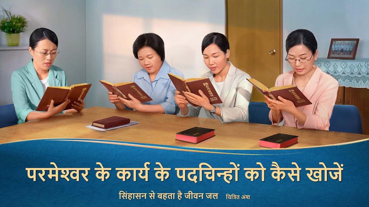 """Hindi Christian Movie """"सिंहासन से बहता है जीवन जल"""" अंश 1 : परमेश्वर के कार्य के पदचिन्हों को कैसे खोजें"""