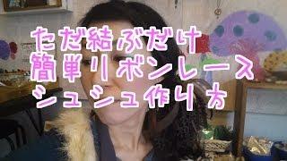 Repeat youtube video ただ結ぶだけ簡単リボンレースシュシュ作り方 ヘアアクセ 広島手芸雑貨店「Leche れちぇ」