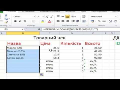 MS Excel. Задача про чек