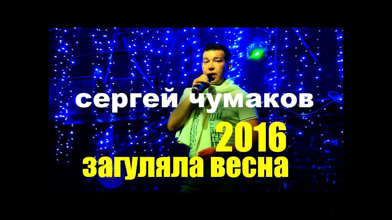 Сергей Чумаков  Жених DJ Mastaru Mix  RETRO MUSIC