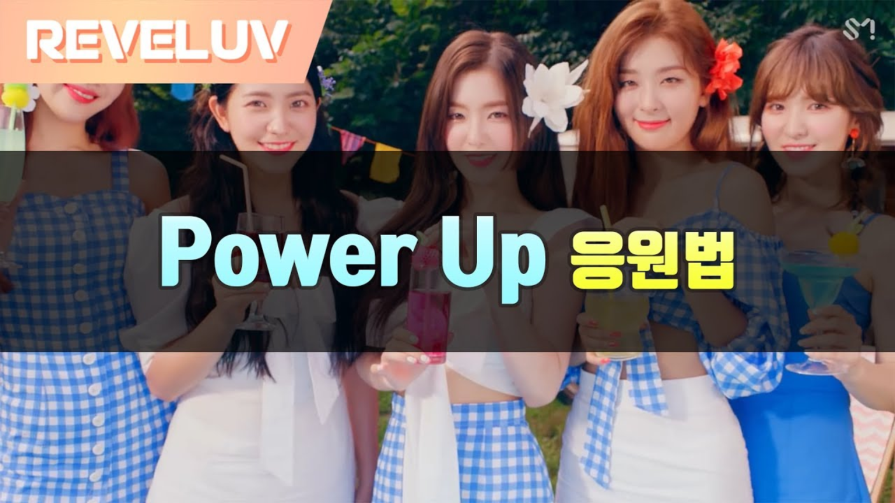 [레드벨벳] Power Up 응원법