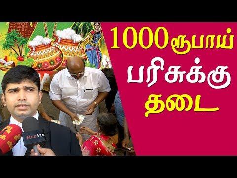 pongal gift from tamil nadu government - court stops pongal parisu tamil news live