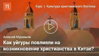 Уйгурская и сиро-китайская христианская культура – Алексей Муравьев