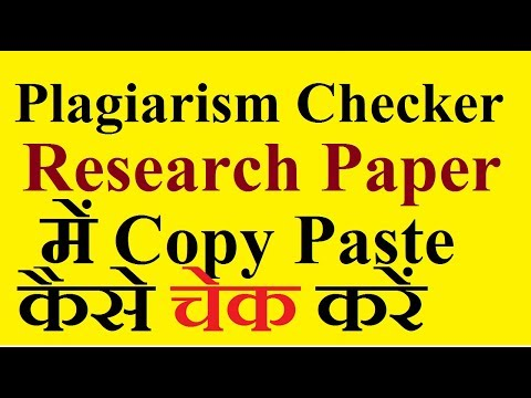 Check Plagiarism Online in Hindi   Research Paper Plagiarism Checker online in hindi  
