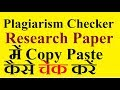 - Check Plagiarism Online in Hindi   Research Paper Plagiarism Checker online in hindi  